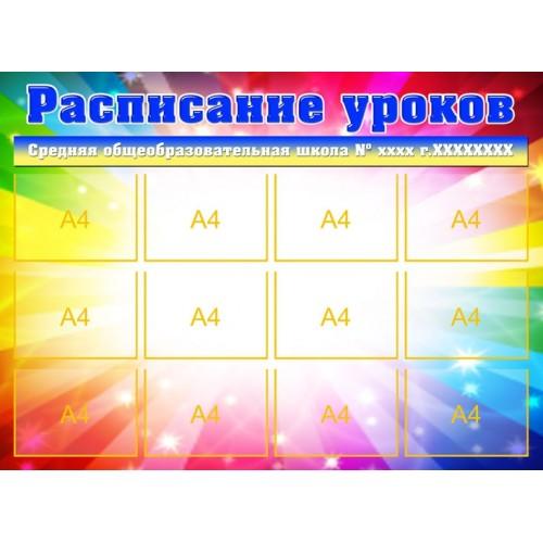 Информационный стенд для школы расписание 2