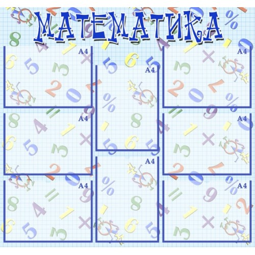 Стенд матаматика 2