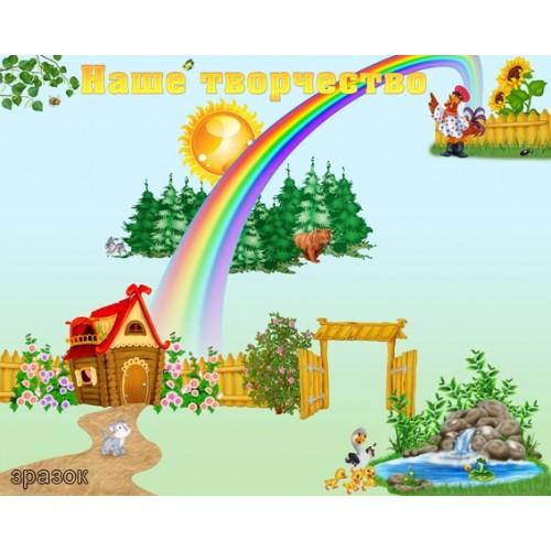 Стенды магнитные для детского сада Украина 2