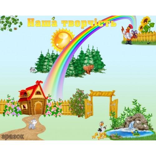 Стенд для дитячого садка магнітний 2