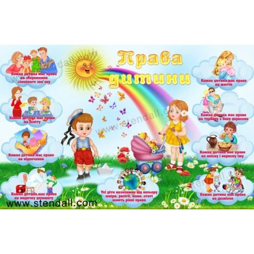 Права дитини права ребенка 2