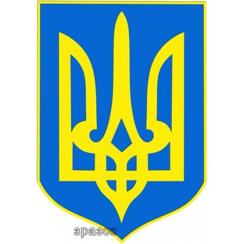 Малий герб України символіка стенд 2