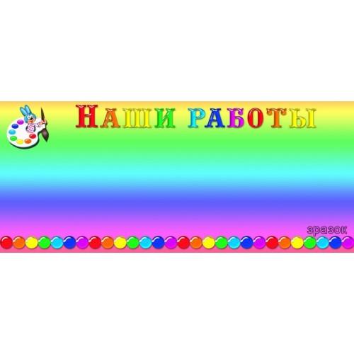 Стенды магнитные Украина 20