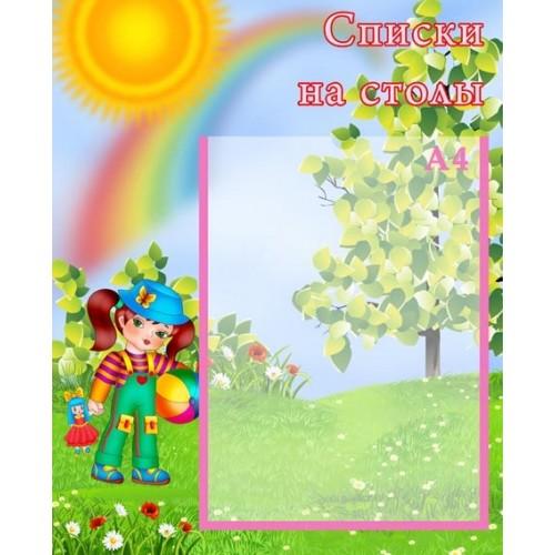 Стенды для детского сада список на столы Украина 20