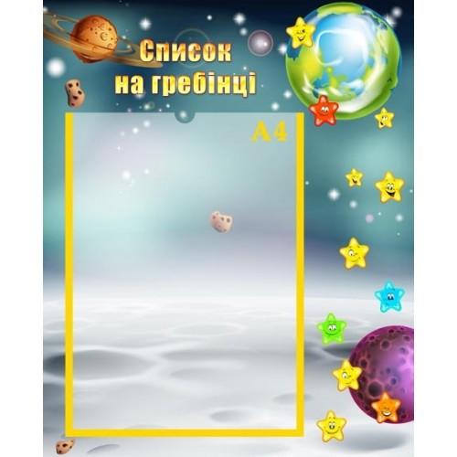Стенд для гребінців група зірочки 20