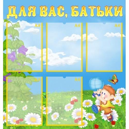 Стенд для вас батьки купити україна 209