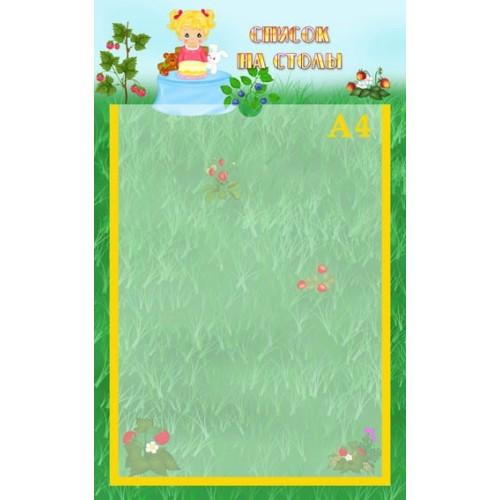 Стенд для детского сада список на столы 21