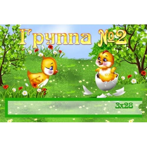 Табличка для группы №2 в детский сад 21