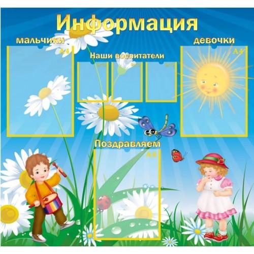 Стенд для детского сада заказать информация для родителей 216