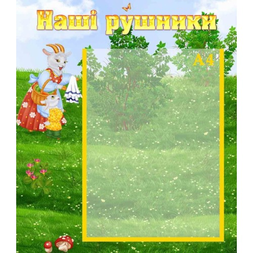 стенд наші ліжка група казка казочка купити україна 21