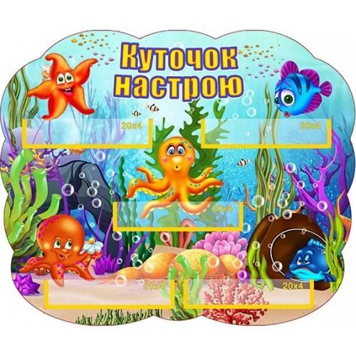 стенд куточок настрою морский риби  21