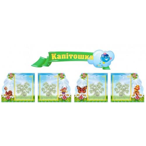 інформаційна композиція зі стендів пластикових длягрупи капітошка 44