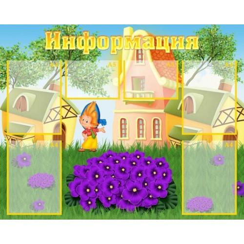 Стенд из пластика для детского сада информация 220
