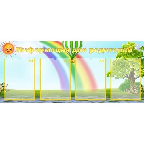 Стенд информация для родителей детского сада 224