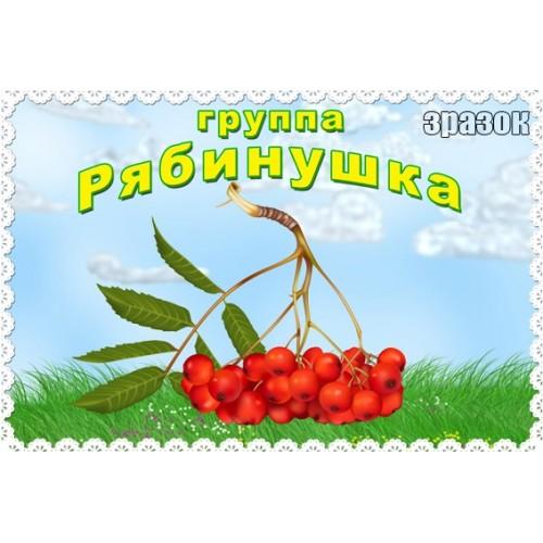 Табличка группа рябинушка купить в Украине 225