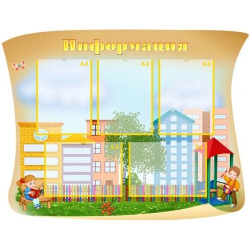 Стенд информация заказать в детский сад 227