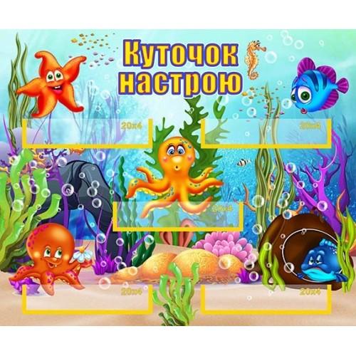 Стенд куточок настрою група рибки морська тема 22
