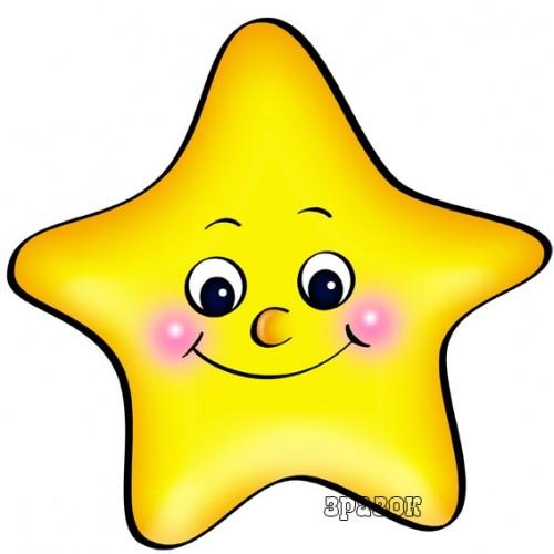 Магнитная звездочка-стенд 22