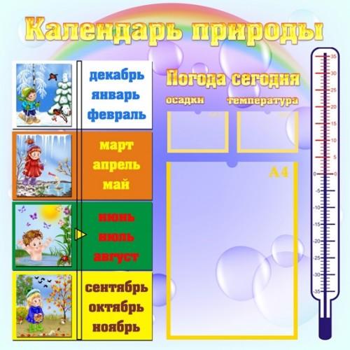 Стенды для детского сада календарь природы 23