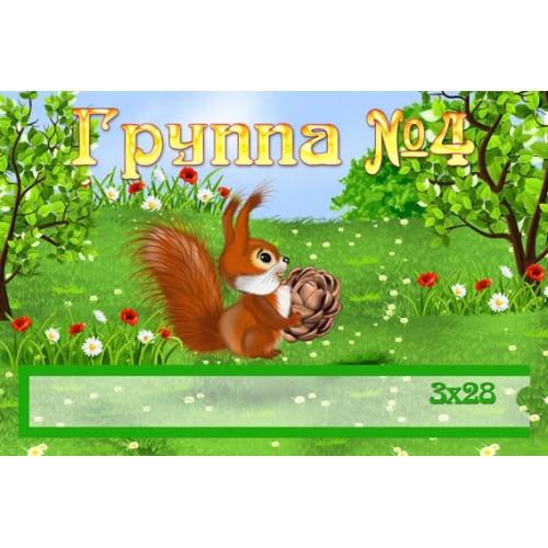 Табличка для группы №4 в детсад 23