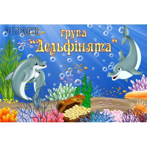 Табличка для дитячого садка група дельфінята 8