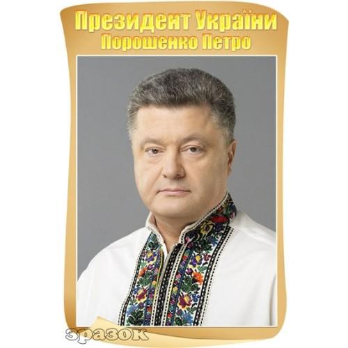 Символіка України президент 23