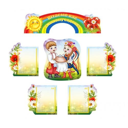 Композиція зі стендів з українськми дітками 23