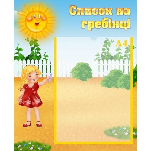 Стенд для садочка Україна купити список на гребінці 24