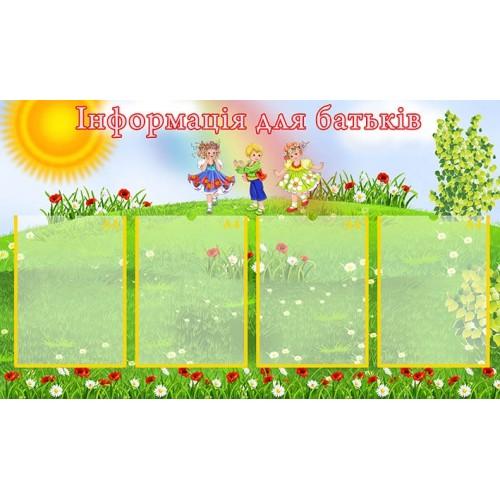Стенд інформація для батьків в дитячий садок 249