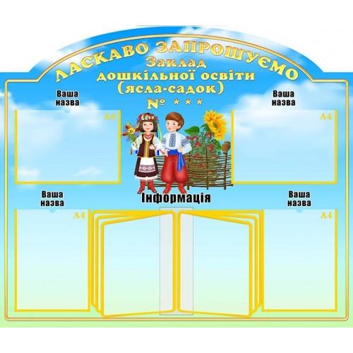 стенд візитна картка садочка з перекидною системою 24