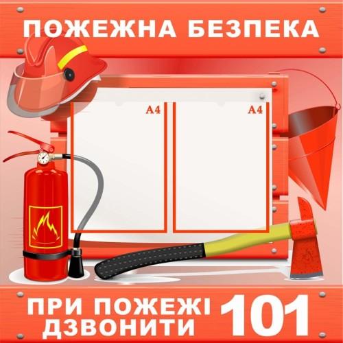 стенд пожежна безпека інформаційний житомир київ 24