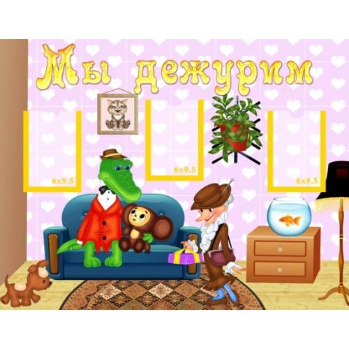 Стенды для детского сада Мы дежурим 25