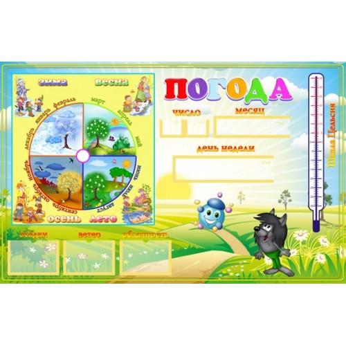 Стенды для детского сада Украина Погода 25