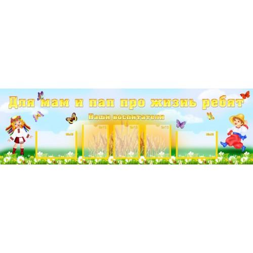 Стенд для детского сада информационный 25