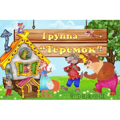 Заказать табличку для детского сада в группу Теремок 257