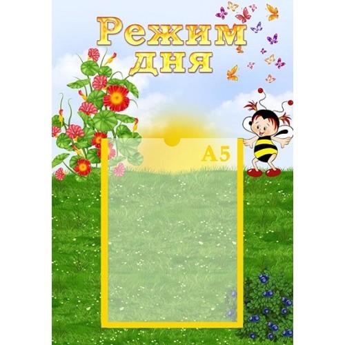 стенд режим дня в садок бджылки 25