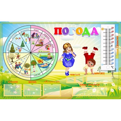 Стенды для детского сада Украина Календарь погоды 26