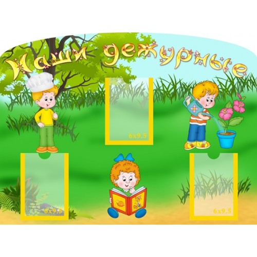 стенды для детского сада украина наши дежурные 26