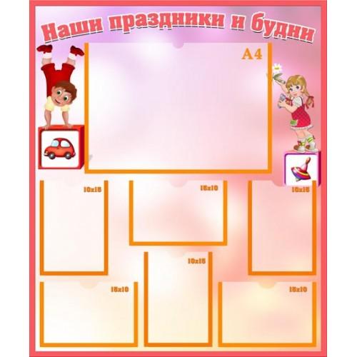 Стенд для детского сада праздники и будни 26