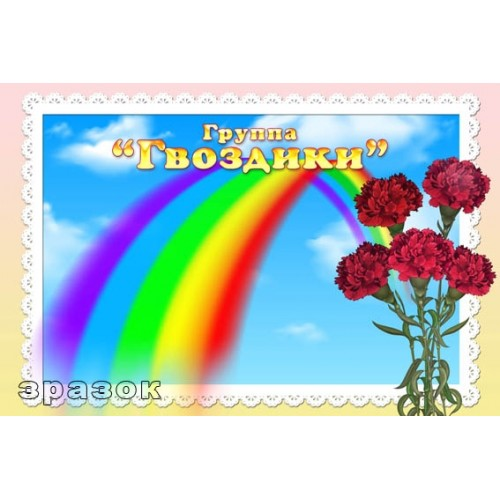 Заказать табличку для детского сада для группы Гвоздики 262