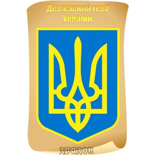 Символіка України герб на світку 26