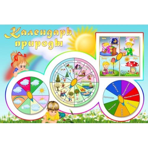 Стенды для детского сада Украина календарь погоды 27