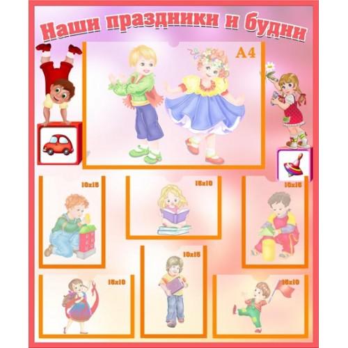 Стенд для детсада под фотографии 27