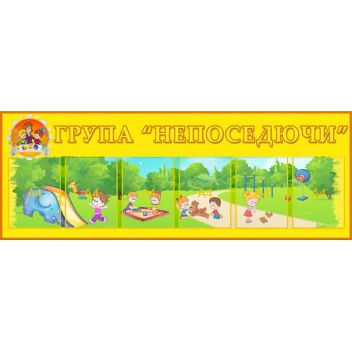 Інформаційний стенд для дитячого садка 27