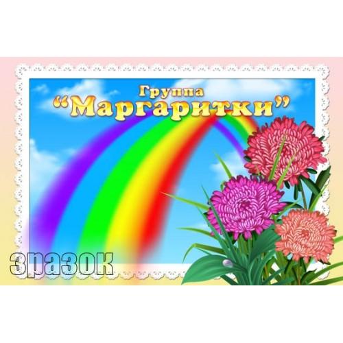 Заказать табличку для детского сада в группу Маргаритки 270