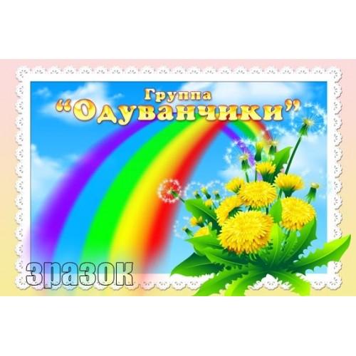 Заказать быстро табличку в группу садика Одуванчики 271