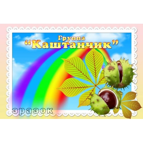 Заказать табличку для детского сада для группы Каштанчик 276