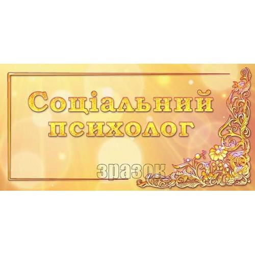 табличка на двері соціальній педагог 277