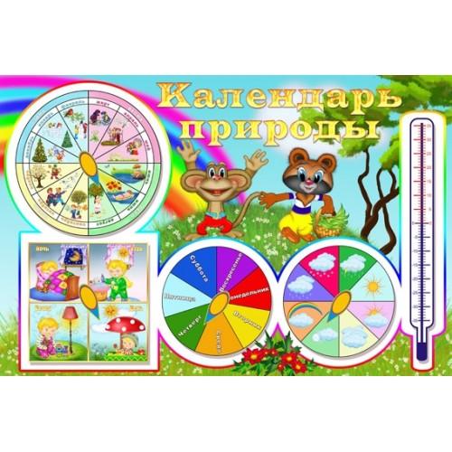 Стенды для детского сада Украина Календарь природы 28