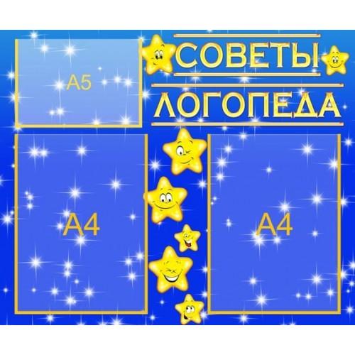 Стенд для сада саоветы логопеда 28